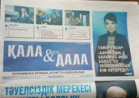В газете «Дала мен Кала» вышел материал о семинаре по диетологии