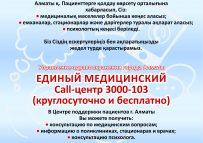 ЕДИНЫЙ МЕДИЦИНСКИЙ CALL-ЦЕНТР 3000-103