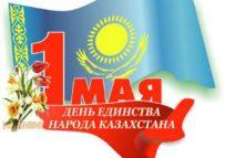 С праздником Вас дорогие казахстанцы!