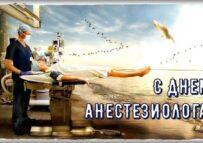 16 октября Всемирный День анестезиолога-реаниматолога.