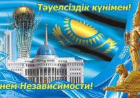 День Независимости, пожалуй, всегда главный праздник любой страны.