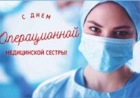 15 февраля – Международный день операционной медсестры