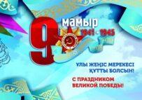 (Русский) С Днем Победы!