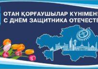 (Русский) 7 мая – День защитника Отечества Республики Казахстан!
